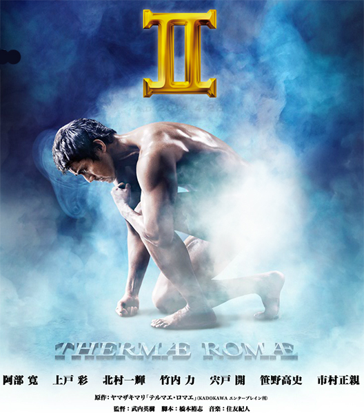 Thermae-Romae-II-poster