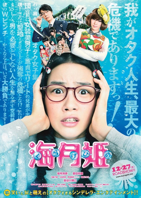 princess jellyfish movie poster